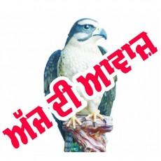 ajj-di-awaaz